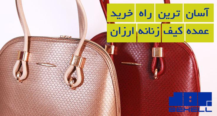 خرید عمده کیف زنانه ارزان