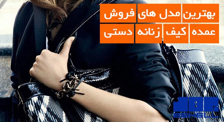 فروش عمده کیف زنانه دستی بهل