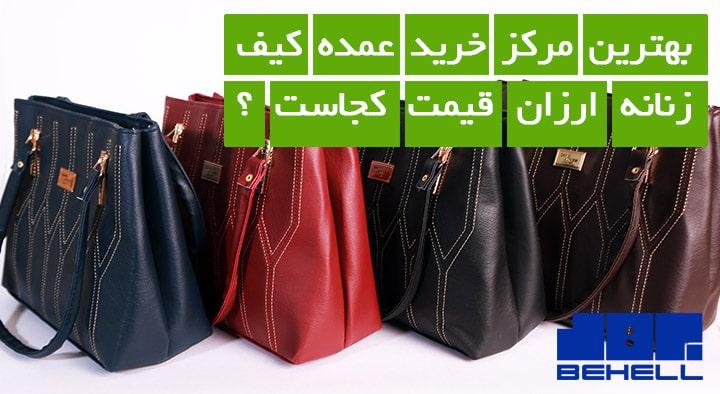 رید عمده کیف زنانه ارزان قیمت کیف بهل ایرانی