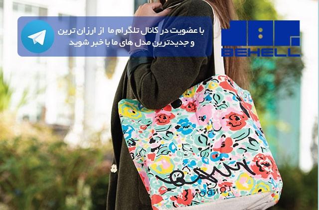 کیف زنانه عمده ارزان min - روش جدید خرید کیف زنانه عمده ارزان قیمت