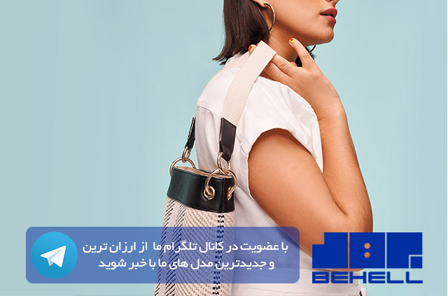 فروش عمده کیف زنانه خارجی و ایرانی