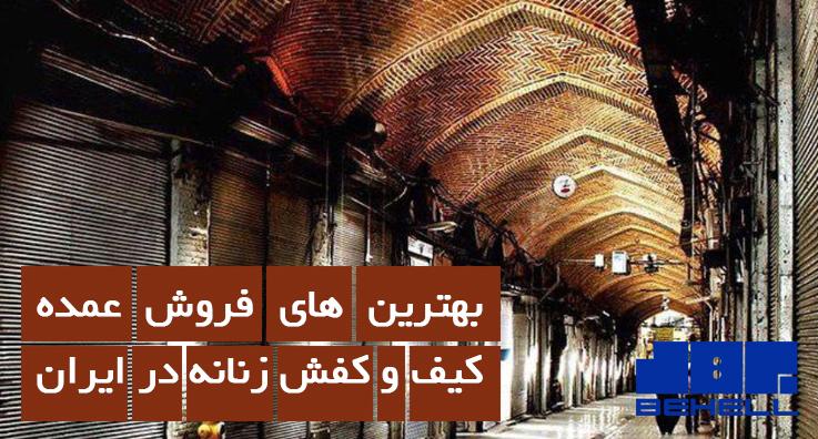 فروش عمده کیف و کفش زنانه در ایران 2