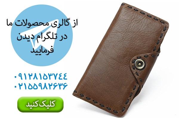 تولید کیف پول متناسب با نیاز شما - خرید کیف پول ارزان قیمت   مرکز فروش کیف پول زنانه و مردانه
