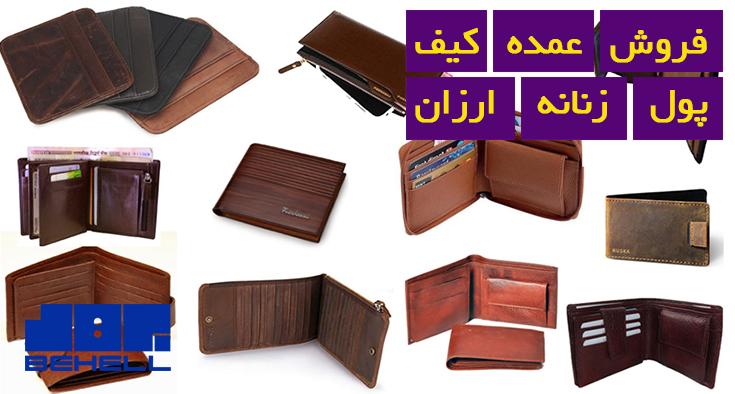 عمده کیف پول زنانه ارزان - فروش عمده کیف پول زنانه ارزان | بزرگ ترین مرکز فروش کیف پول زنانه در کشور