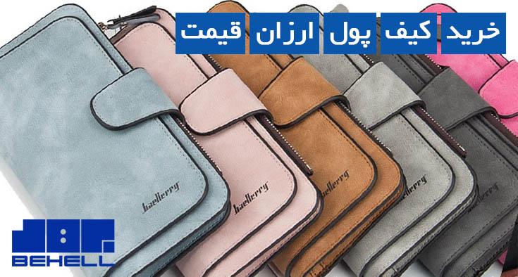 خرید کیف پول ارزان قیمت | مرکز فروش کیف پول زنانه و مردانه