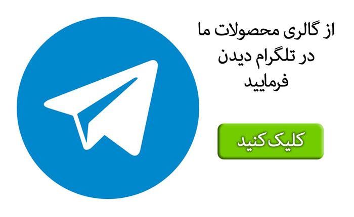 کانال تلگرام کیف پول زنانه