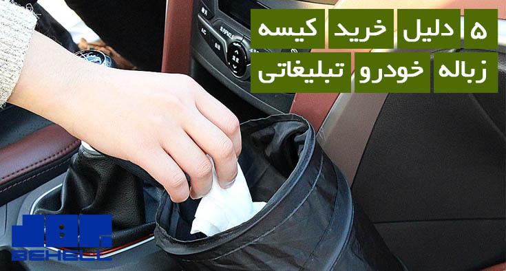 5 دلیل خرید کیسه زباله خودرو تبلیغاتی