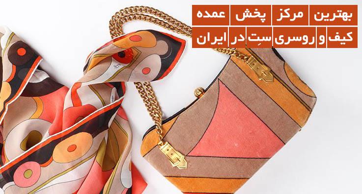 بهترین مرکز پخش عمده کیف و روسری ست در ایران