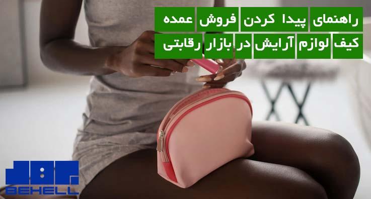 راهنمای پیدا کردن فروش عمده کیف لوازم آرایش در بازار رقابتی 1