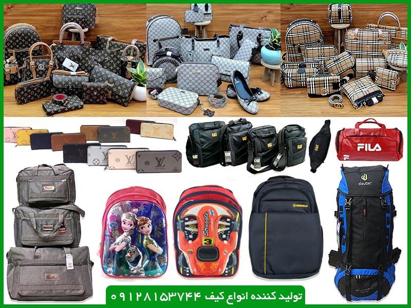قیمت کیف مدرسه - یکی از جامع و ارزان ترین تولید کنندگان کوله پشتی در ایران - 09128153744