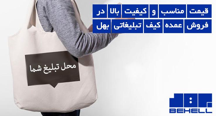 قیمت مناسب و کیفیت بالا در فروش عمده کیف تبلیغاتی بهل