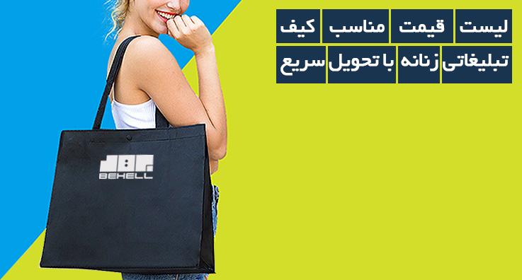 لیست قیمت مناسب کیف تبلیغاتی زنانه با تحویل سریع
