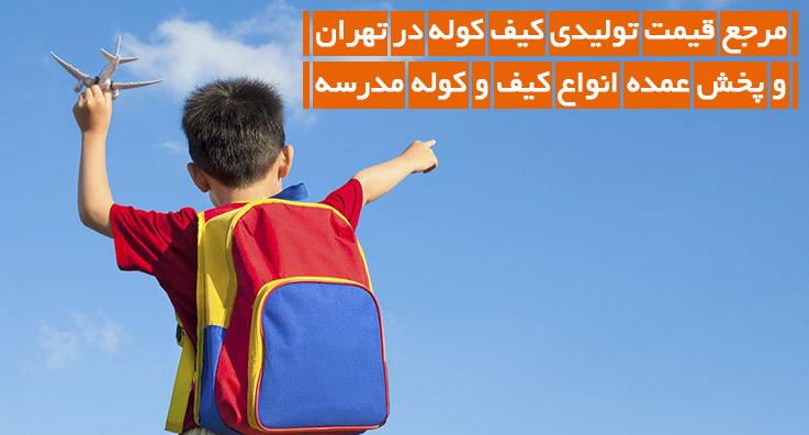 مرجع قیمت تولیدی کیف کوله در تهران و پخش عمده انواع کیف و کوله مدرسه