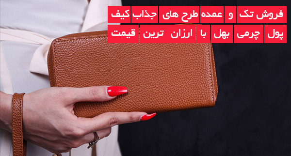 فروش تک وعمده طرح های جذاب کیف پول چرمی بهل با ارزان ترین قیمت