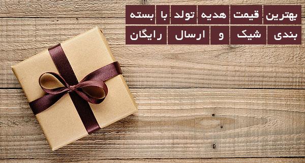 هترین قیمت هدیه تولد با بسته بندی شیک و ارسال رایگان