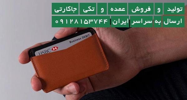تولید و فروش عمده و تکی جاکارتی ارسال به سراسر ایران - 09128153744