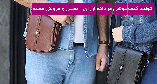 کیف دوشی مردانه ارزان پخش و فروش عمده - تولید کیف دوشی مردانه ارزان | پخش و فروش عمده