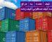 صادرات کیف عمده به عراق کوله پشتی مدرسه، کیف مسافرتی، کیف زنانه