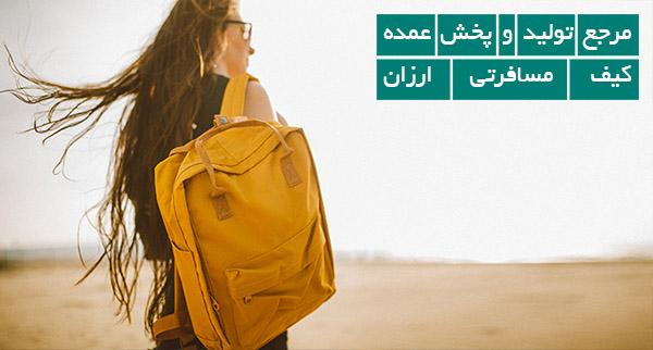 مرجع تولید و پخش عمده کیف مسافرتی ارزان