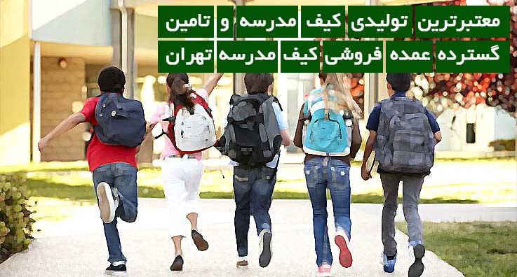 معتبر ترین تولیدی کیف مدرسه و تامین گسترده عمده فروشی کیف مدرسه تهران