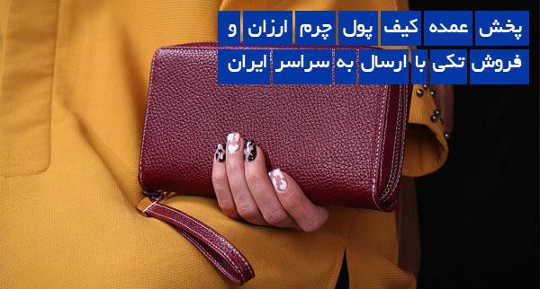 پخش عمده کیف پول چرم ارزان و فروش تکی با ارسال به سراسر ایران