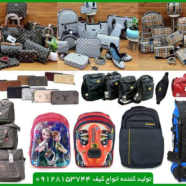 Untitled 2 600x600 - صادرات کیف عمده به عراق | کوله پشتی مدرسه، کیف مسافرتی، کیف زنانه