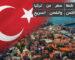 استيراد شنط سفر من تركيا رخيصة الثمن والشحن السريع