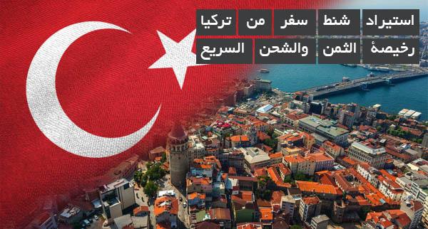 شنط سفر من تركيا رخيصة الثمن والشحن السريع - استيراد شنط سفر من تركيا | رخيصة الثمن والشحن السريع