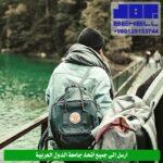 حقائب السفر في تركيا 150x150 - استيراد شنط سفر من تركيا   رخيصة الثمن والشحن السريع