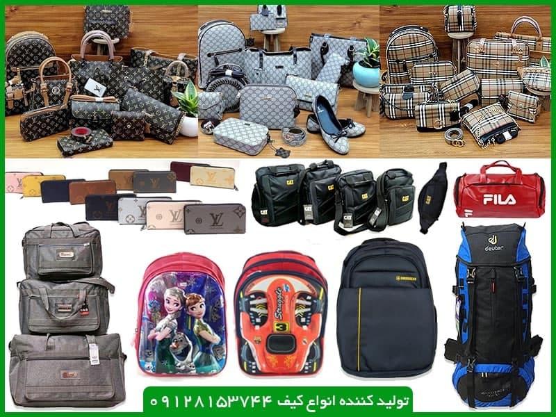 کننده کیف - راهنمای سفارش خرید از تولید کننده کیف با مشاوره و پشتیبانی مستمر