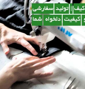 تولید کیف تولید سفارشی مطابق قیمت و کیفیت دلخواه شما 297x310 - تولید و پخش انواع کیف پول چرم مردانه و زنانه و محصولات چرمی - کیف بهل