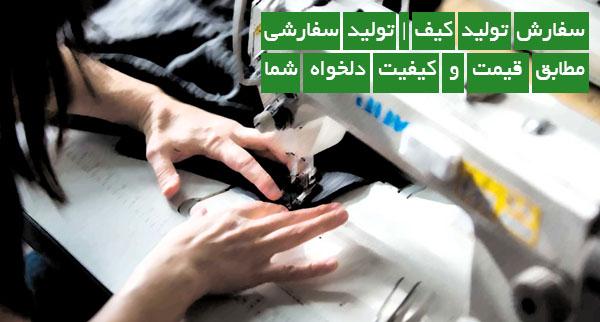 تولید کیف تولید سفارشی مطابق قیمت و کیفیت دلخواه شما - سفارش تولید کیف | تولید سفارشی مطابق قیمت و کیفیت دلخواه شما