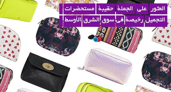 wholesale cosmetic bag - العثور على الجملة حقيبة مستحضرات التجميل رخيصة في سوق الشرق الأوسط